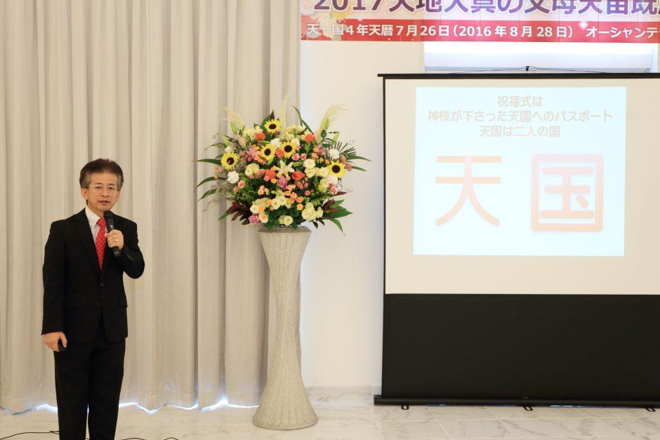 8月28日-祝福式開催